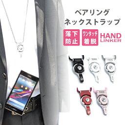 スマホ <strong>ネックストラップ</strong>!Hand Linker 携帯<strong>ネックストラップ</strong> 3way【スマートフォン アクセサリー】【スマホ ストラップ 落下防止】【リングストラップ】社員証 <strong>ネックストラップ</strong> カードホルダー iPhone galaxy 脱着式 ハンドリンカー