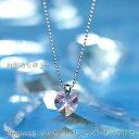 【スワロフスキー SWAROVSKI ネックレス ペンダント】【メール便送料無料!】【92%OFF!】幻想的な輝き…一粒スワロフスキーペンダントネックレス/ピンクハート【SWAROVSKI】【necklace】