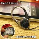 【ストラップ 携帯】Hand Linker Extra カラビナリング携帯ストラップ【スマートフォン スマホ ストラップ 落下防止 リングストラップ】