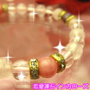 The ♪ rhodochrosite use which the best love luck visits to you of high quality! The strongest love breath nature stone power stone bracelet [love luck]