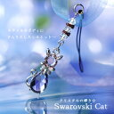[free shipping an email service!] Swarovski crystal cat strap [50% OFF!] [Bali half price!] [smartphone pierced earrings] [RCP]