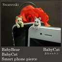 Babybear-cat-smap11