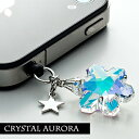 [free shipping an email service!] 009 smartphone pierced earrings - crystal aurora [snowy crystal] [Swarovski] [smartphone pierced earrings] [earphone Jack pierced earrings accessories] [smartphone pierced earrings] []