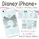 An email service is free shipping! For fashion more with iPhone case case! It is disney character iPhone 5/ ミッキースティッチプーティンカーベル Ai Disney phone plus case [iPhone5 case cover cover] [five cases of iPhone5 ケ - Disney eyephone / covers]