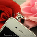 [a period limitation sale!] Smartphone pierced earrings [smartphone pierced earrings] of the accessories  Swarovski glitter bear to put in earphone Jack [earphone Jack pierced earrings accessories] [smartphone pierced earrings] [] [iphone]