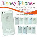 An email service is free shipping! For fashion more with iPhone case case! It is ディズニーキャラク Ai Disney phone plus case [iPhone5 case cover cover] [five cases of iPhone5 ケ - Disney eyephone / covers]