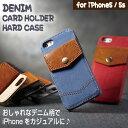 Denim-ip5-09