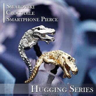 擁抱插上耳機插孔中智慧手機配件 ☆ 施華洛世奇鱷魚智慧型電話鏤空的鱷魚鱷魚鱷魚動物動物