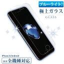 スマホ ブルーライト強化ガラスフィルム 強化ガラス保護フィルム iPhone7 Plus 液晶保護 画面保護 Xperia Z5 Premium Compact...