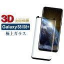 Galaxy S8 Galaxy S8 Plus 全面3D ガラスフィルム 曲面 強化ガラス ガラスフィルム 全面保護 保護フィルム 液晶保護ガラスフィルム 全面保護ガラス フルカバー 保護ガラス 曲面 ギャラクシー 3D 全面 ガラスフィルム