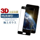 Huawei P10 Huawei P10 Plus Huawei P10 Lite 全面3D ガラスフィルム 強化ガラス ガラスフィルム 全面保護 保護フィルム 液晶保護ガラスフィルム 全面保護ガラス フルカバー 保護ガラス 曲面 iPhone 3D 全面 ガラスフィルム