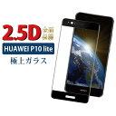 HUAWEI P10 lite 全面2.5D ガラスフィルム 強化ガラス ガラスフィルム 全面保護 保護フィルム 液晶保護ガラスフィルム 全面保護ガラス フルカバー 保護ガラス 曲面 2.5D 全面 Huawei ガラスフィルム