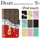 iPod touch 7 6 5 ケース 手帳型 チョコレート 板チョコ 第7世代 アイポッドタッチ7 第6世代 おしゃれ かわいい スタンド機能 手帳型ケ..