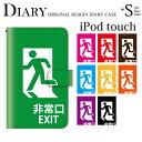 iPod touch 5 6 ケース 手帳型 非常口 EXIT アイポッドタッチ6 ipodtouch6 第6世代 レザー かわいい アイポットタッチ5 カバー...