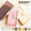 iPod touch 5 6 ケース ビスケット お菓子 スイーツ アイポッドタッチ6 ipodto