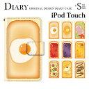 iPod touch 5 6 ケース トースト 食パン 食べ物 アイポッドタッチ6 ipodtouch6 第6世代 レザー かわいい アイポットタッチ5 カバー...