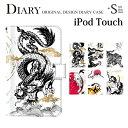 iPod touch 5 6 墨絵 掛軸風 和柄 和風 日本画 アイポッドタッチ6 ipodtouch6 第6世代 レザー かわいい アイポットタッチ5 カバー...