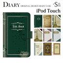iPod touch 7 6 5 ケース 手帳型 書物 本 THE BOOK 第7世代 アイポッドタッチ7 第6世代 おしゃれ かわいい スタンド機能 手帳型ケース カバー レザー ipodtouch 7 6 5 アイポッドタッチ 7 6 5