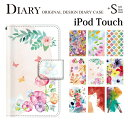 iPod touch 5 6 絵具 水彩画 花柄 TYPE2...