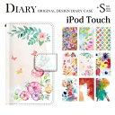 iPod touch 5 6 絵具 水彩画 花柄 TYPE2 ケース 手帳型 ipod touch 5 6 ケース 手帳 ipod touch 5 6 ケース ...