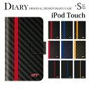 iPod touch 5 6 カーボン風 スポーツ 車 アイポッドタッチ6 ipodtouch6 第6世代 レザー かわいい アイポットタッチ5 カバー ダイア...