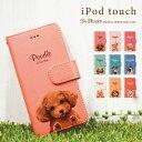 iPod touch 7 6 5 ケース 手帳型 犬 動物 ペット 第7世代 アイポッドタッチ7 第6世代 おしゃれ かわいい スタンド機能 手帳型ケース カバー レザー ipodtouch 7 6 5 アイポッドタッチ 7 6 5