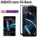 AQUOS zero 5G Basic ガラスフィルム 日本旭硝子 AGC 強化ガラス 全面液晶保護フィルム アクオスゼロ5g ベーシック ソフトフレーム 3D 全面 貼りやすい 液晶保護 画面保護 RSL TOG