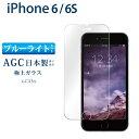 ブルーライトカット iPhone6 iP