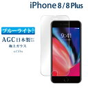 ブルーライトカット iPhone8 iPhone8 Plus ガラスフィルム 日本旭硝子 AGC アイフォン8 アイフォン8 プラス 強化ガラス保護フィルム 目に優しい 液晶保護 画面保護 RSL TOG