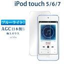 iPod touch 5/6 ブルーライト強化ガラスフィルム 強化ガラス保護フィルム 液晶保護 画面