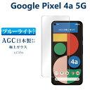 ブルーライトカット Google Pixel4a 5G ガラスフィルム 日本旭硝