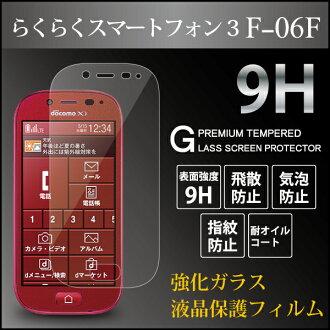 簡單的智慧手機 3 F-06F [F-06F 鋼筋玻璃液晶保護智慧手機保護螢幕保護裝置泡沫零液晶膜防護板玻璃膜 9 0.3 毫米指紋預防]