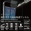 強化ガラスフィルム ほぼ全機種対応!iPhone7 plus ガラスフィルム iPhone6s plus xperia x performance xperia Z5 Z4 Z3 iPod touch 5 6 Zenfon 2 Laser FREETEL Priori3 Huawei P8lite SH-04H ガラス フィルム 液晶保護シート