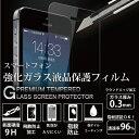 スマホ 強化ガラスフィルム ほぼ全機種対応!強化ガラス保護フィルム iPhone7 plus 液晶保護 画面保護 iPhone6s plus xperia x ...