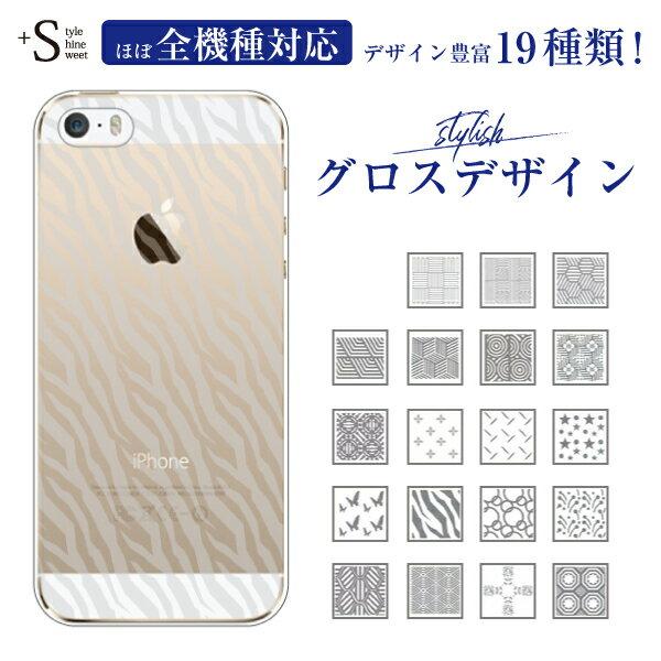 フィット感抜群!美しいグロスデザイン‥スタイリッシュグロスデザイン Plus-S iPhone X iPhone8 Plus iPhone7 Plus iPhone SE iPhone6s 6 5 エクスペリアxz カバー z5 z4 z3 カバー Xperia XZ1 ケース スマホカバー スマホケース カーボン