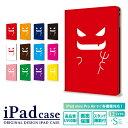 ipad 第7世代 第6世代 ケース ipadケース かわいい iPad air2 iPad mini 4 ipad air ipad pro 9.7インチ 10.2インチ 10.5インチ 11インチ 12.9インチ 7.9インチ デビル 小悪魔/ iPad Air3 Air2 iPad mini4 カバー アイパッド デコ タブレット デザイン