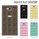 【502SH ケース】【AQUOS カバー】【502SHケース】チョコレート 板チョコ TYPE2 for softbank AQUOS Xx2 502SH TPU ケース カバー[やわらかいケース] 【アクオス 502sh カバー】【シリコン ケースより、硬く柔軟性のあるTPUケース】