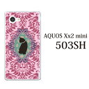 【503SH ケース】【AQUOS カバー】【503SHケース】アンティーク キャット ねこ for softbank AQUOS Xx2 mini 503SH TPU ケース カバー[やわらかいケース] 【アクオス 503SH カバー】【シリコン ケースより、硬く柔軟性のあるTPUケース】