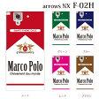 アローズ カバー マルコポーロ Marco Polo 世界の記述 docomo arrows NX F-02H ケース カバー アローズ スマホケース スマホカバー