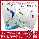 iPhone X / iPhone8 / iPhone8 Plus ケース ハード りんごマークを利用したデザイン アップルマーク+フルカラー01 iPhone7 iPhone SE iPhone6s iPhone5s iPhone5c カバー スマホケース スマホカバー