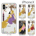 iPhone X / iPhone8 / iPhone8 Plus ケース ハード プリンセス・ラプンツェル 世界名作童話 iPhone7 iPhone SE iPhone6s iPhone5s iPhone5c カバー スマホケース スマホカバー