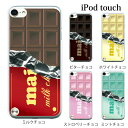 iPod touch 5 6 ケース iPodtouch ケース アイポッドタッチ6 第6世代 チョコレート 板チョコ TYPE1 / for iPod tou...