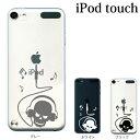 iPod touch 7 6 5 ケース ドクロヘッドホン スカル 第7世代 アイポッドタッチ7 第6世代 おしゃれ かわいい ipodtouch7 アイポッドタッ..