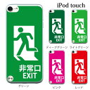 iPod touch 5 6 ケース iPodtouch ケース アイポッドタッチ6 第6世代 非常口 EXIT / for iPod touch 5 6 対応 ケース カバー かわいい ..