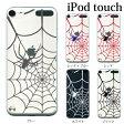 iPod touch 5 6 ケース iPodtouch ケース アイポッドタッチ6 第6世代 スパイダー 蜘蛛の巣 / for iPod touch 5 6 対応 ケース カバー かわいい 可愛い[アップルマーク ロゴ]【アイポッドタッチ 第5世代 5 ケース カバー】
