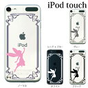 iPod touch 5 6 ������ iPodtouch ������ iPod touch 5 6 ������ ���С� �ƥ����٥� ���� TYPE3 / ��6���� �б� ������ ���С� ���襤�� �İ���[���åץ�ޡ��� ��]�ڥ����ݥåɥ��å� ��5���� 5 ������ ���С���