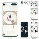 iPod touch 7 6 5 ケース スウィート バレリーナ 第7世代 アイポッドタッチ7 第6世代 おしゃれ かわいい ipodtouch7 アイポッドタッチ6..