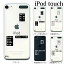 iPod touch 7 6 5 ケース コマンド 第7世代 アイポッドタッチ7 第6世代 おしゃれ かわいい ipodtouch7 アイポッドタッチ6 ipodtouch6 第5世代 アイポッドタッチ5 ipodtouch5 [アップルマーク ロゴ]