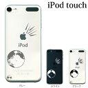 iPod touch 7 6 5 ケース 隕石 meteorite 第7世代 アイポッドタッチ7 第6世代 おしゃれ かわいい ipodtouch7 アイポッドタッチ6 ipodto..