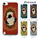 iPod touch 5 6 е▒б╝е╣ iPodtouch е▒б╝е╣ еведе▌е├е╔е┐е├е┴6 ┬ш6└д┬х е╣елеые╧е├е╚ еиеьемеєе╚ / for iPod touch 5 6 ┬╨▒■ е▒б╝е╣ еле╨б╝ длдядддд ▓─░жддб┌еведе▌е├е╔е┐е├е┴ ┬ш5└д┬х 5 е▒б╝е╣ еле╨б╝б█